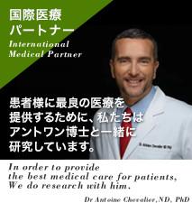 国際医療パートナー 患者様に最良の医療を提供するために、私たちはアントワン博士と一緒に研究しています。